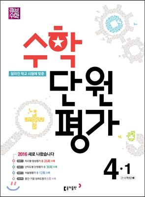 큐브수학 수학 단원평가 4-1 (2016년)