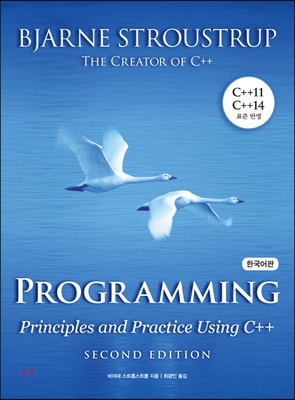 Programming : Principles and Practice Using C++ 한국어판