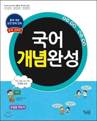 국어 개념 완성 문제 강화판 수업용 지도서 (2017년용)
