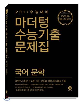 마더텅 수능기출문제집 국어 문학 (2016년)
