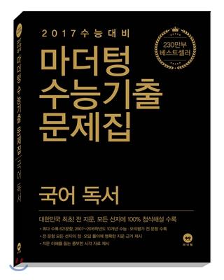마더텅 수능기출문제집 국어 독서 (2016년)