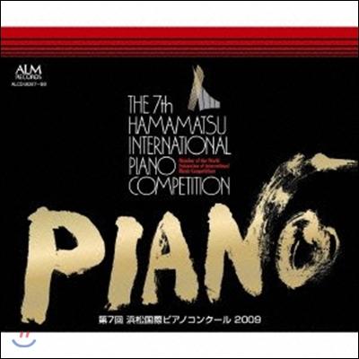 조성진 - 2009년 하마마츠 국제 피아노 콩쿠르 우승 음반 (The 7th Hamamatsu International Piano Competition)