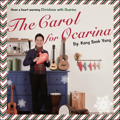 양강석 - The Carol for Ocarina