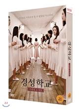 경성학교 : 사라진 소녀들 초회한정판