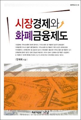시장경제와 화폐금융제도