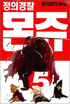 정의경찰 몬쥬 5