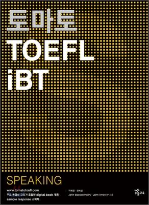 토마토 TOEFL iBT SPEAKING
