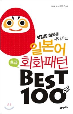 일본어 회화 패턴 Best 100