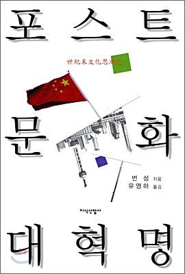 포스트 문화대혁명