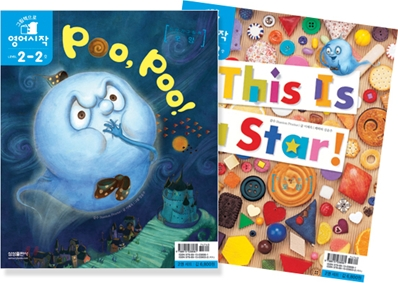 Poo, Poo! + This Is a Star!