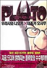 PLUTO 플루토 006