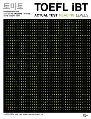 토마토 TOEFL iBT ACTUAL TEST READING LEVEL 2