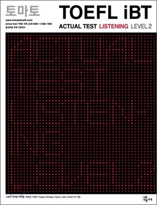 토마토 TOEFL iBT ACTUAL TEST LISTENING LEVEL 2