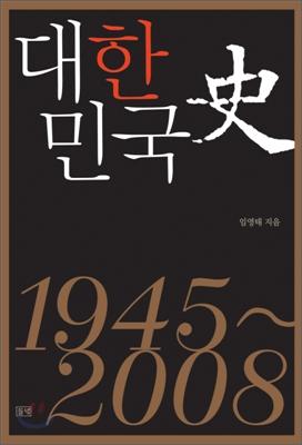 대한민국사 1945~2008