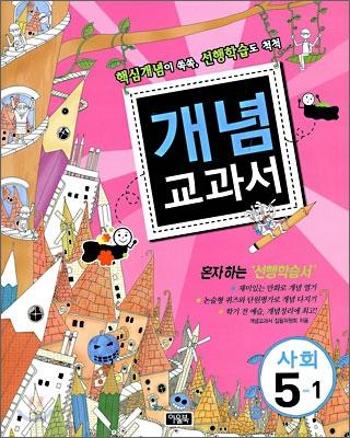 개념교과서 사회 5-1