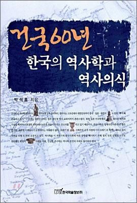 건국 60년 한국의 역사학과 역사의식