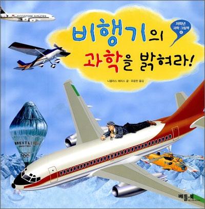 비행기의 과학을 밝혀라!