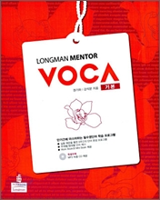 Longman Mentor VOCA 기본 외국어영역