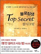 불로장생 탑시크릿 Top secret