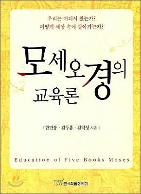 모세 오경의 교육론