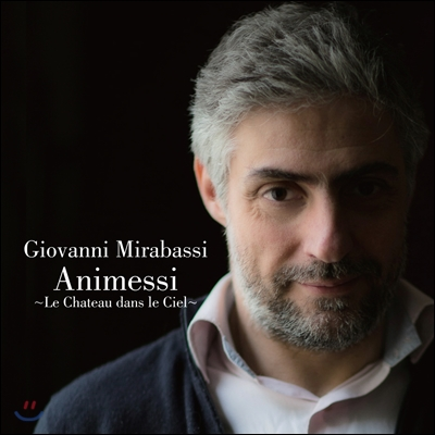 Giovanni Mirabassi (조반니 미라바시) - 애니메시 천공의 성 (Animessi ~Le Chateau Dans Le Ciel~)