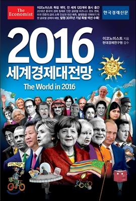 이코노미스트 2016 세계경제대전망