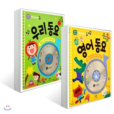 CD Book 영어동요 + 우리동요