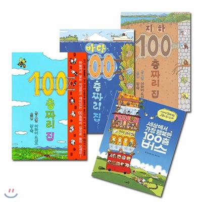 100층 짜리 집 세트(3권) + 100층버스 (전4권구성)