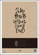 비투비 (BTOB) 괜찮아요 스페셜 DVD : Showcase + Special Making Film