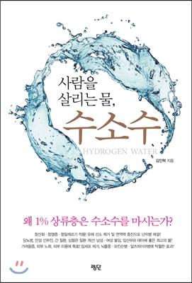 사람을 살리는 물, 수소수