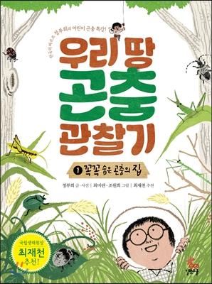 우리 땅 곤충 관찰기 1