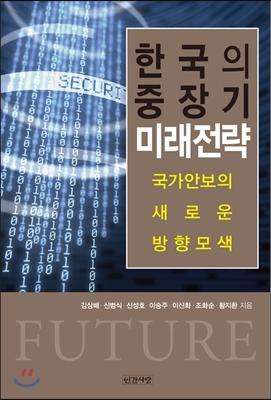 한국의 중장기 미래전략