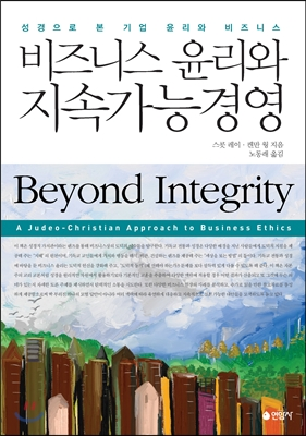비즈니스 윤리와 지속가능경영