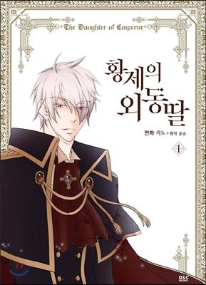 만화 황제의 외동딸 1