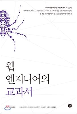 웹 엔지니어의 교과서