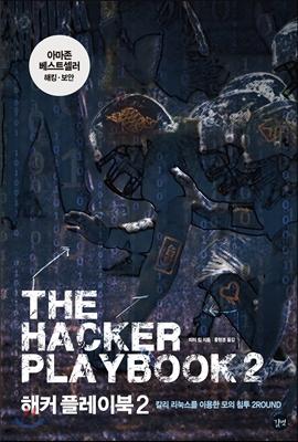 해커 플레이북 2