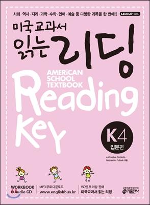 미국교과서 읽는 리딩 K4 American School Textbook Reading Key 입문편