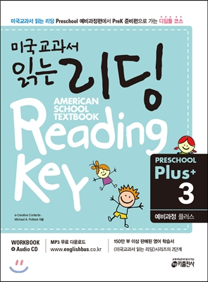 미국교과서 읽는 리딩 Reading Key Preschool Plus (3) 예비과정 플러스