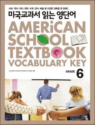 미국교과서 읽는 영단어 Grade 6