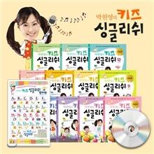 박현영의 키즈 싱글리쉬 세트 (전 24종 : 본책 12권+CD 12장(권별부착)+워크북)