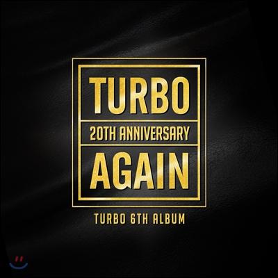 터보 (Turbo) 6집 - AGAIN (다시)