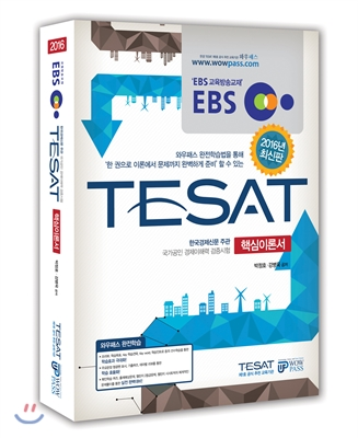2016 EBS TESAT 핵심이론서