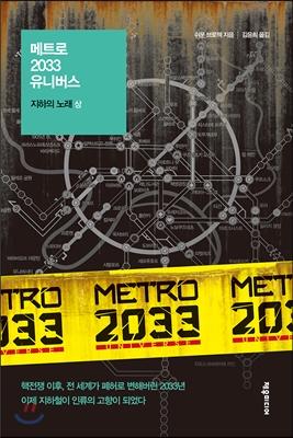 메트로 2033 유니버스 : 지하의 노래 (상)