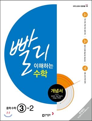 빨리 이해하는 수학 중학수학 3-2 (2017년용)