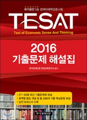 2016 TESAT 기출문제해설집