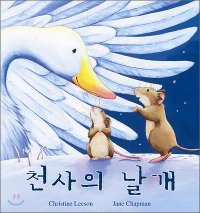 천사의 날개