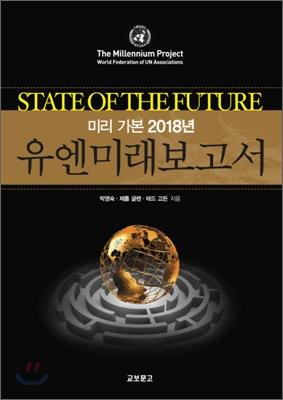유엔 미래 보고서