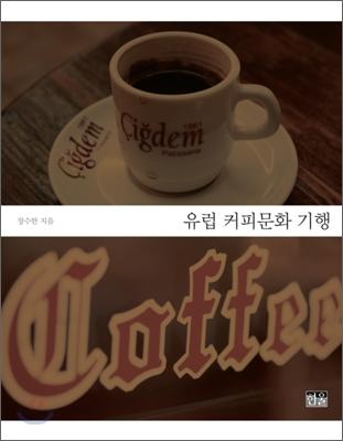 유럽 커피문화 기행