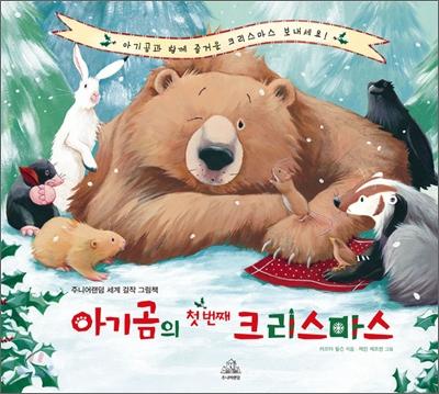 아기곰의 첫 번째 크리스마스