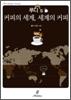 루디's 커피의 세계, 세계의 커피